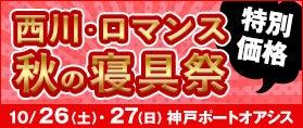 西川ふとん 秋の寝具祭!in神戸