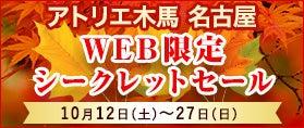 WEB限定シークレットセール