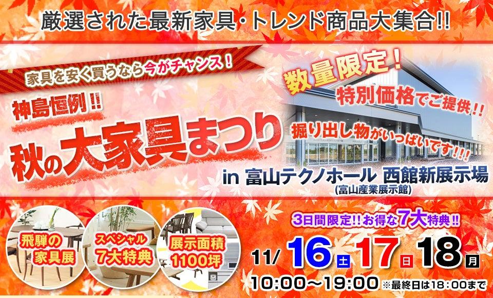 神島恒例 秋の大家具まつりin富山テクノホール2019
