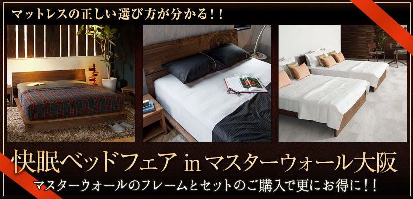 マスターウォール 快眠ベッドフェア