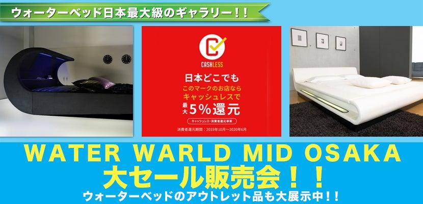 大セール販売会!!    in  WATER WORLD MID-OSAKA  ギャラリー