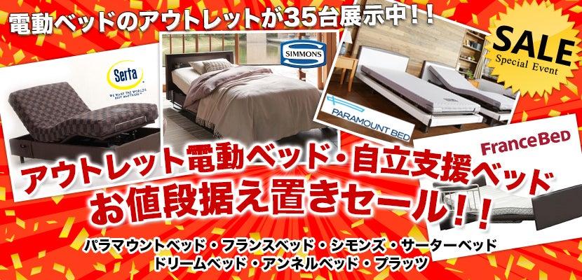 アウトレット電動ベッド・自立支援ベッド  お値段据え置きセール!!