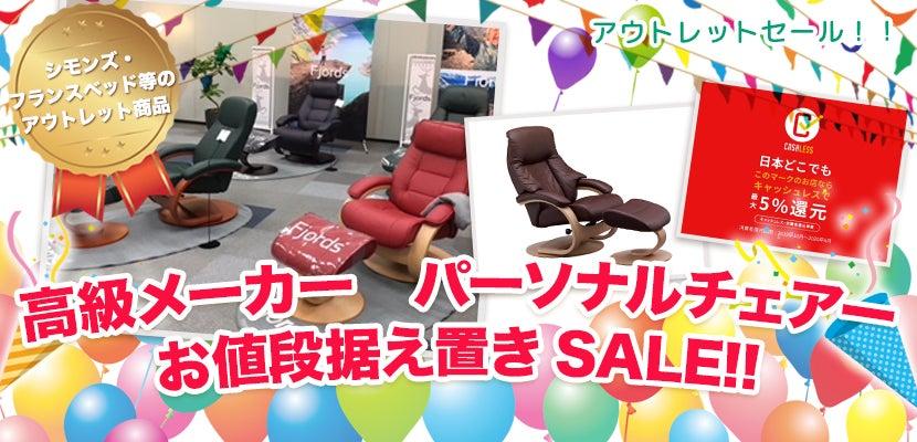 高級メーカー   パーソナルチェアー 初春大売り出し!!