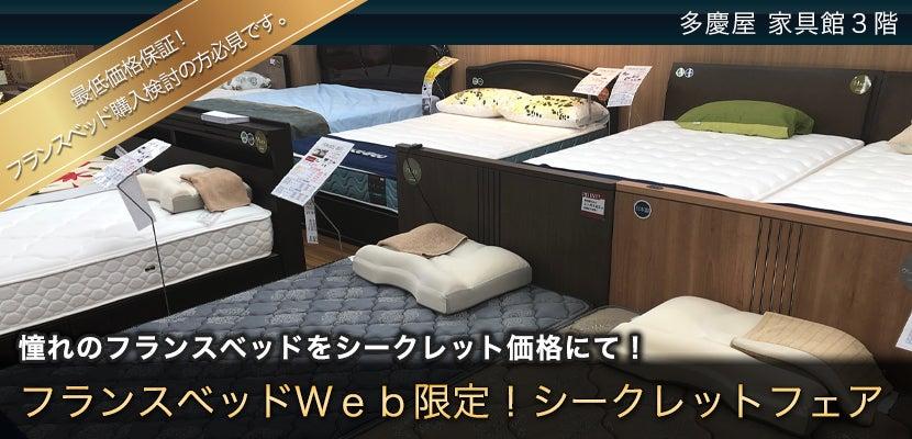 フランスベッドWeb限定!シークレットフェア  in多慶屋 家具館3階