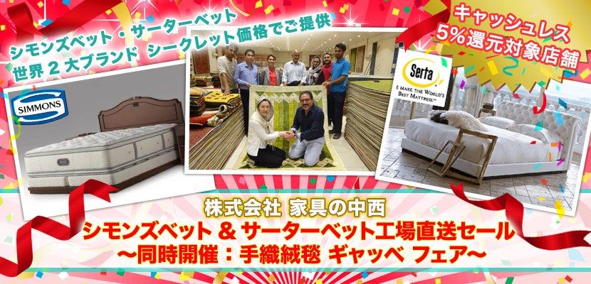 シモンズベット&サーターベット工場直送セール  ~同時開催:手織絨毯 ギャッベ フェア~