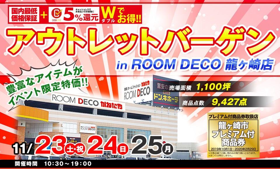 アウトレットバーゲン in ROOM DECO 龍ヶ崎店