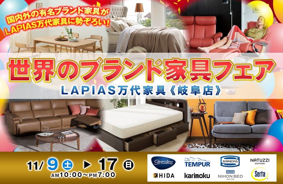 世界のブランド家具フェア
