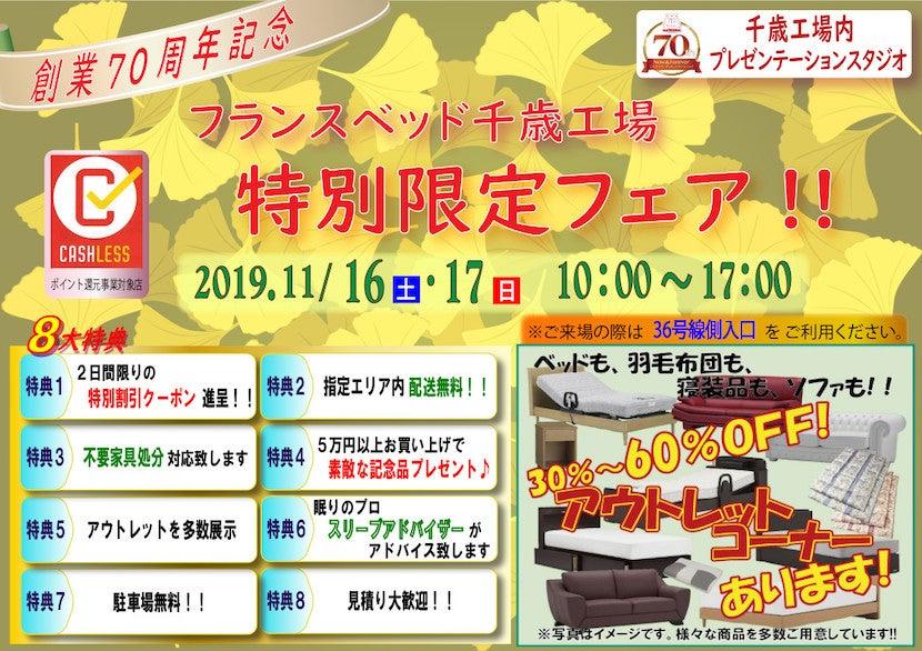 創業70周年記念 フランスベッド千歳工場 特別限定フェア!!