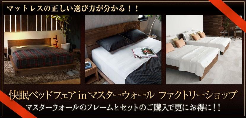 快眠ベッドフェアinマスターウォール ファクトリーショップ