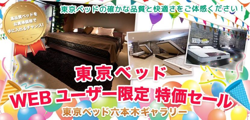 東京ベッド WEBユーザー限定 特価セール