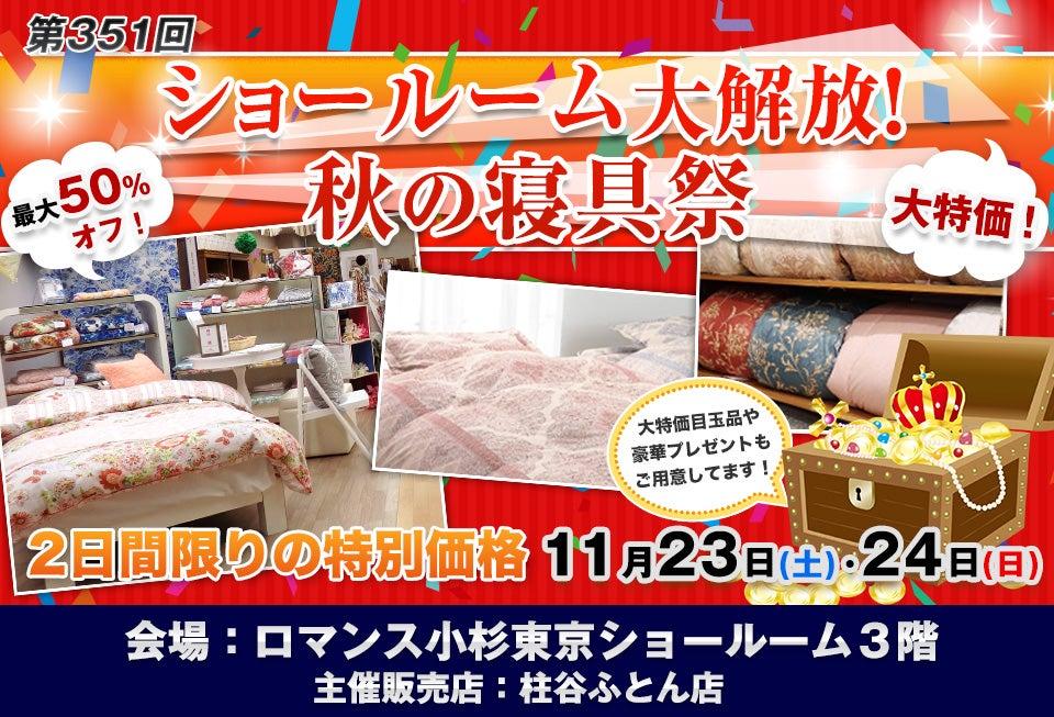 ショールーム大解放!秋の寝具祭