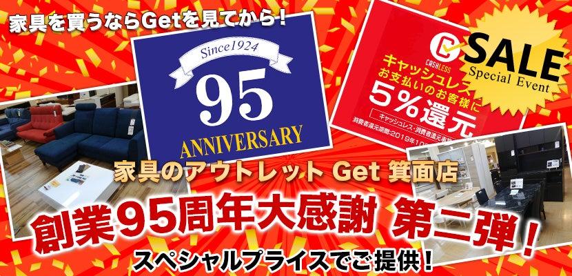 家具のアウトレットGet箕面  創業95周年大感謝 第二弾!