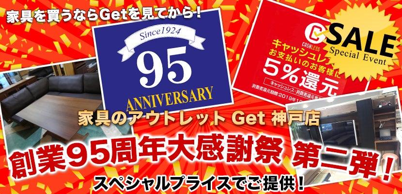 家具のアウトレットGet神戸 創業95周年大感謝祭 第二弾!