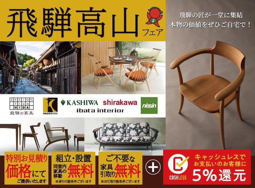 日本最大の展示数を誇る、飛騨に生きる続ける現代の匠が集結「飛騨高山フェア」★キャッシュレス決済5%還元対象