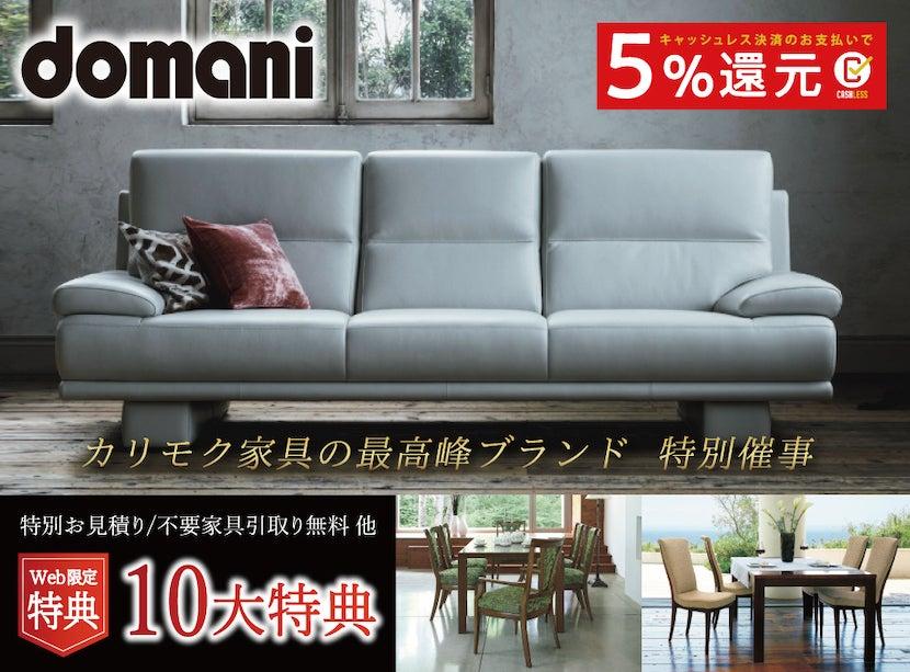 カリモク家具の最高峰ブランドdomaniの世界に触れる「ドマーニフェア」★キャッシュレス決済5%還元対象