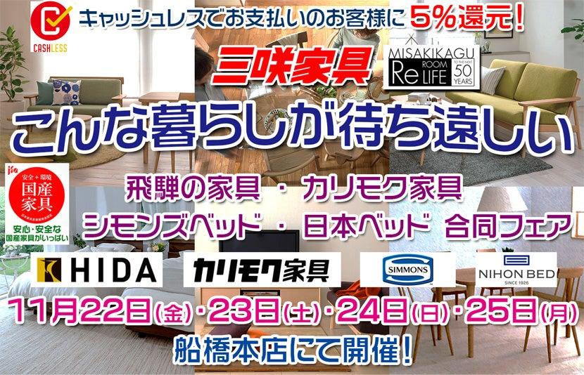 「こんな暮らしが待ち遠しい」《飛騨の家具・カリモク家具・シモンズベッド・日本ベッド》 合同フェア