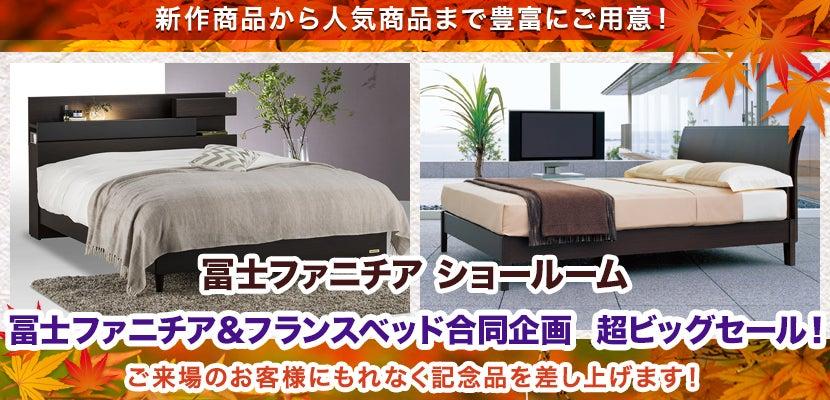 冨士ファニチア&フランスベッド合同企画 超ビッグセール!