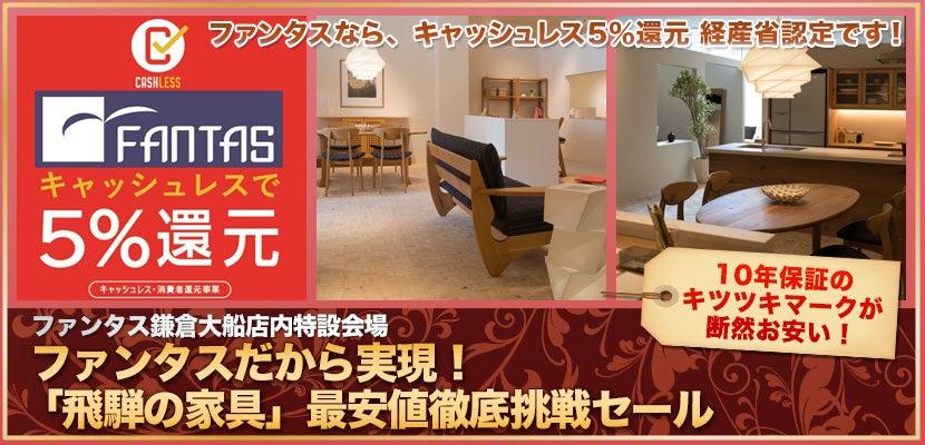 ファンタスだから実現! 「飛騨の家具」最安値徹底挑戦セール
