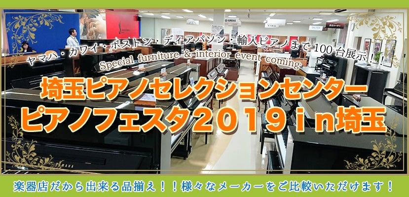 ピアノフェスタ2019in埼玉