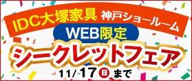 IDC OTSUKA 神戸ショールーム 「WEB限定!シークレットフェア」