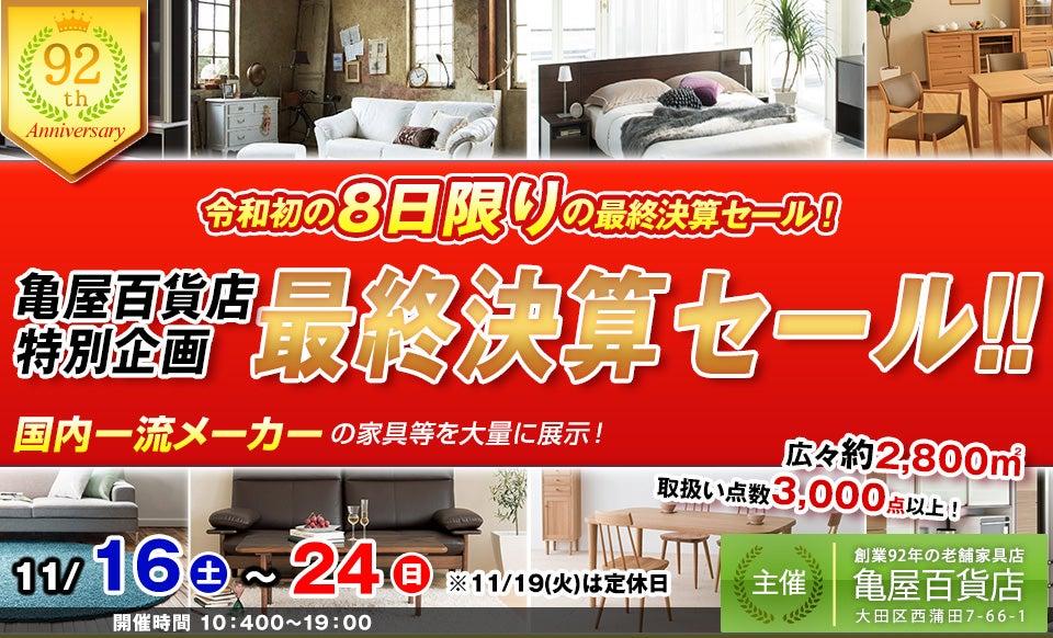 亀屋百貨店特別企画  最終決算セール