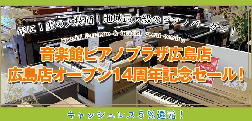 広島店オープン14周年記念セール!