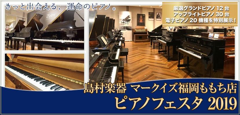 島村楽器 ピアノフェスタ2019  in マークイズ福岡ももち