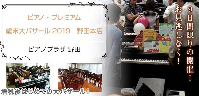 ピアノ・プレミアム歳末大バザール2019 野田本店