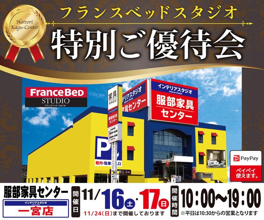 フランスベッドスタジオ 特別ご優待会 in インテリアスタジオ一宮店