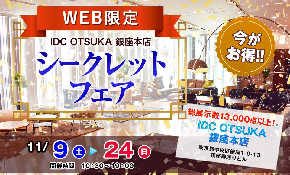 IDC OTSUKA 銀座本店 「シークレットフェア 」