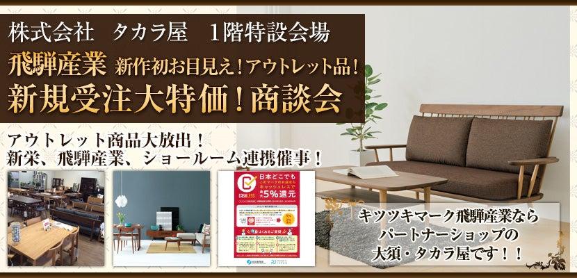 飛騨産業 新作初お目見え!アウトレット品!新規受注大特価!商談会