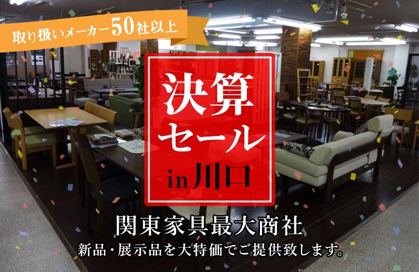 取り扱いメーカー50over!関東最大家具商社 決算セールin川口