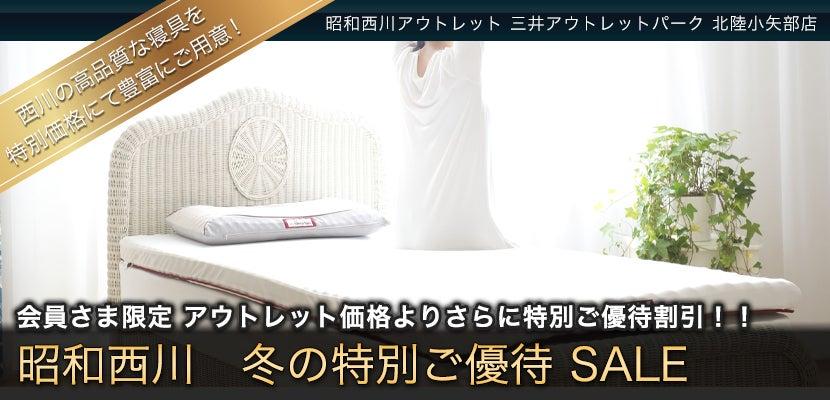 昭和西川 冬の特別ご優待 SALE  in 三井アウトレットパーク北陸小矢部