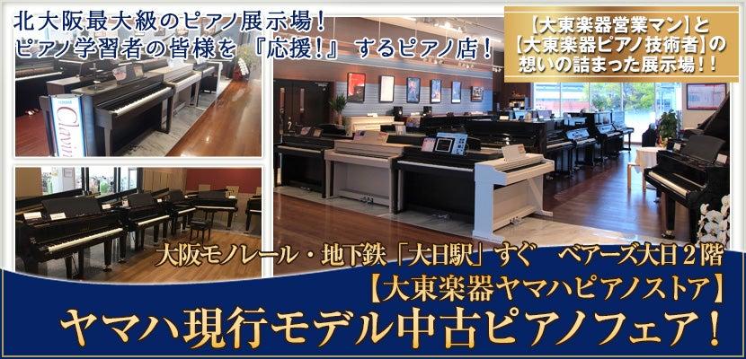 【大東楽器ヤマハピアノストア】ヤマハ現行モデル中古ピアノフェア!