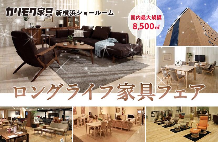 カリモク家具 ロングライフ家具フェアin新横浜