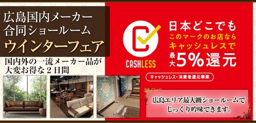 広島国内メーカー合同ショールーム ウインターフェア