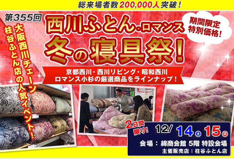 西川ふとん・ロマンス 冬の寝具祭 IN東京