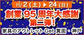 家具のアウトレットGet箕面 神戸 創業95周年大感謝 第二弾!