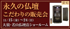 IDC OTSUKA 名古屋栄ショールーム 「快眠フェスタ」