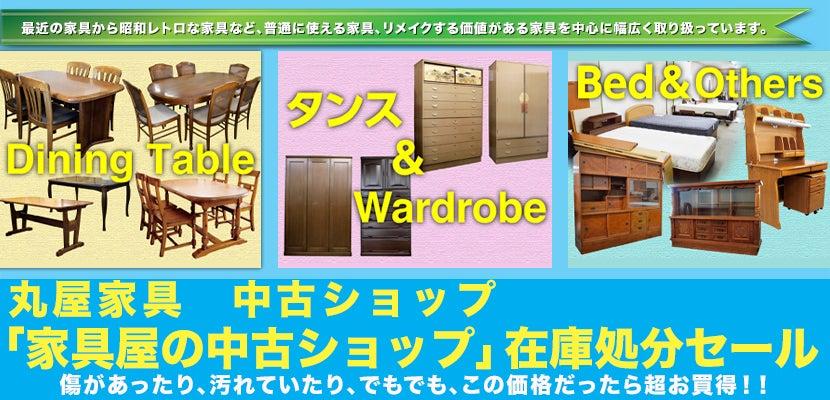 「家具屋の中古ショップ」在庫処分セール