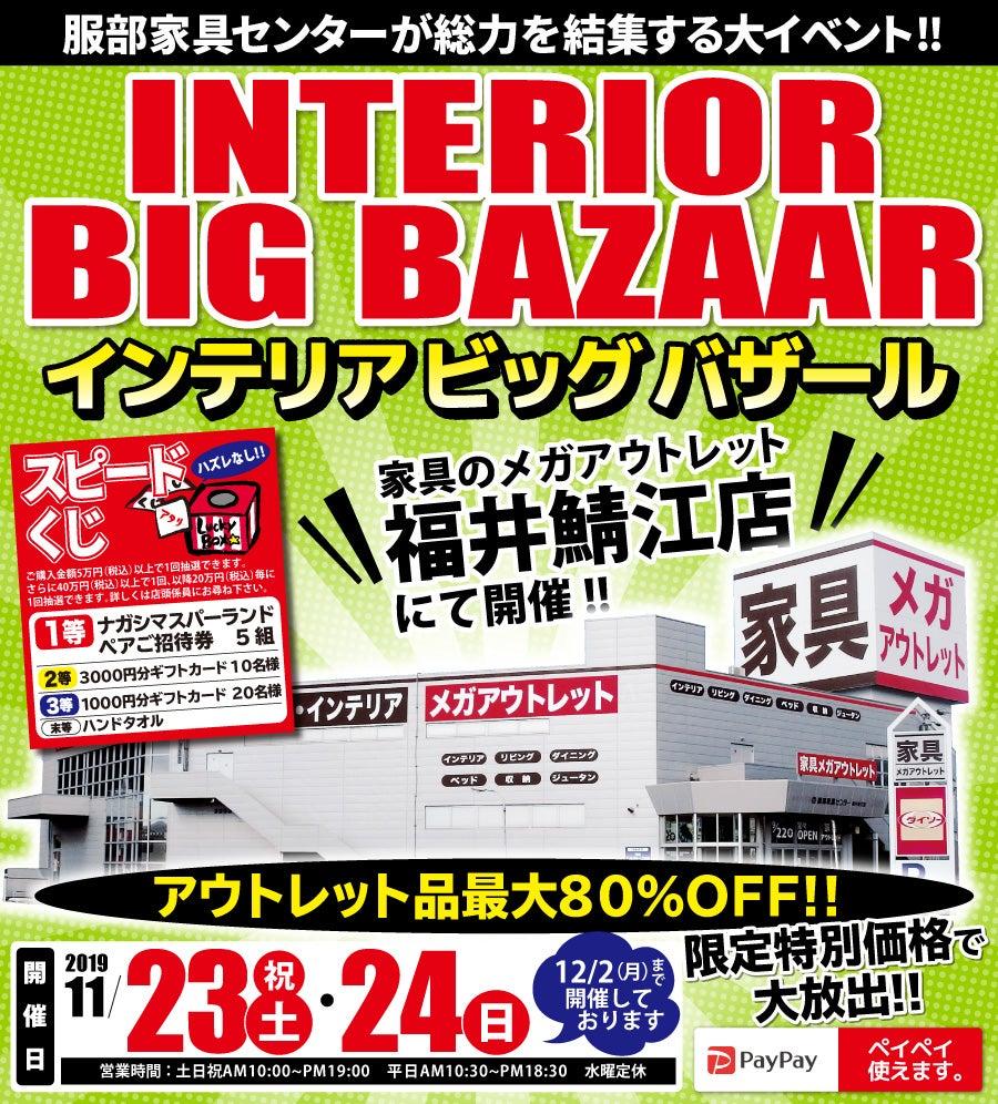 インテリアビッグバザール in 福井鯖江店