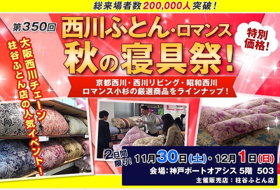 西川ふとん・ロマンス 秋の寝具祭!in神戸