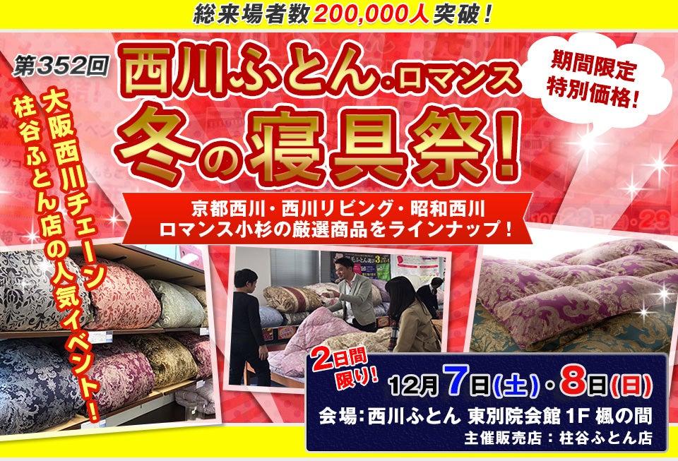 西川ふとん・ロマンス 冬の寝具祭 in 名古屋