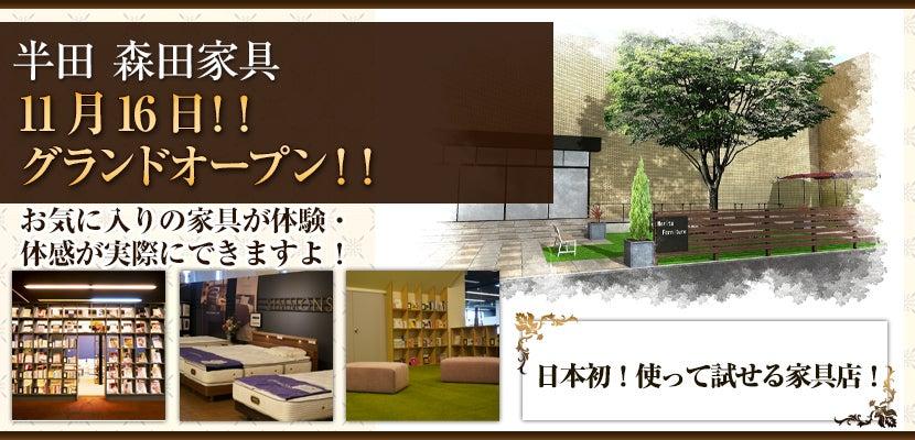 11月16日!!半田 森田家具 グランドオープン!!