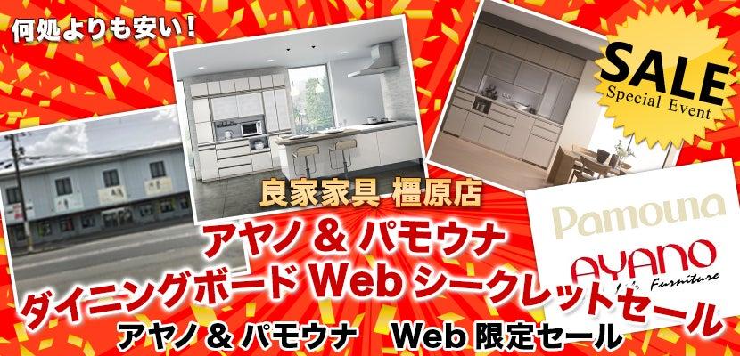 アヤノ&パモウナ ダイニングボードWebシークレットセール