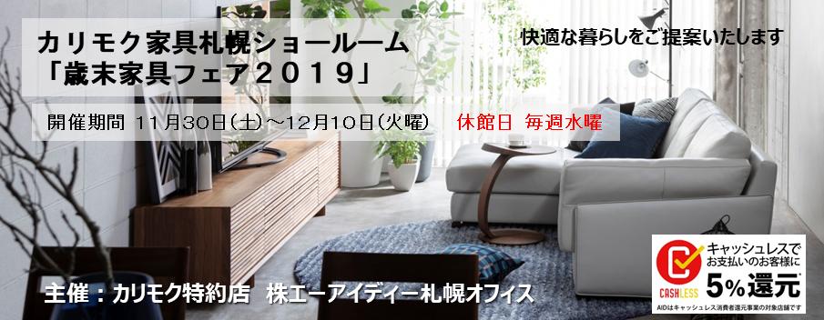 カリモク家具札幌ショールーム 歳末家具フェア2019
