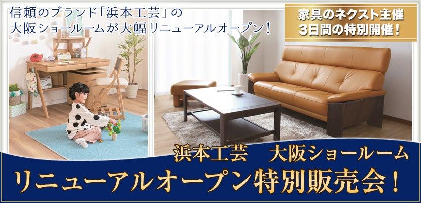 浜本工芸 大阪ショールーム リニューアルオープン特別販売会!