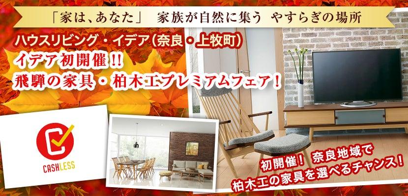 イデア初開催!! 飛騨の家具・柏木工プレミアムフェア!