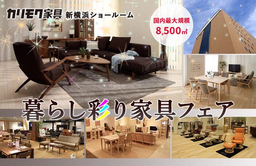 カリモク家具 暮らし彩り家具フェアin新横浜