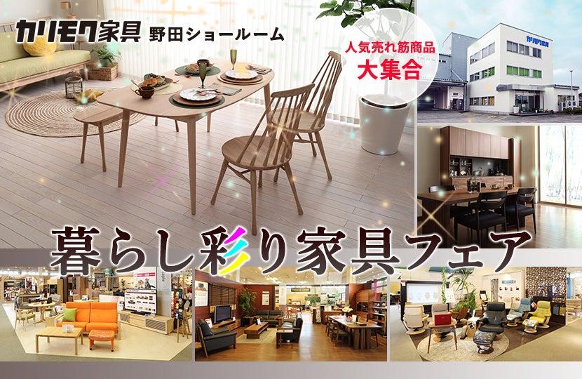 カリモク家具 暮らし彩り家具フェアin野田
